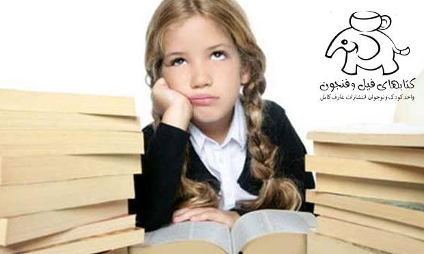 مطالعه , کتابخوانی , کتاب , عدم علاقه به کتاب , عدم مطالعه کودک