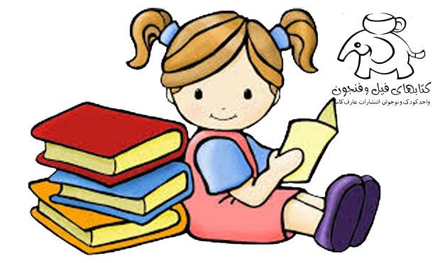کتاب , کتابخوانی , مطالعه , آموزش , یادگیری
