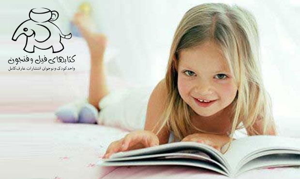 نقش کتاب , تربیت کودک , آموزش زندگی , کتاب داستان