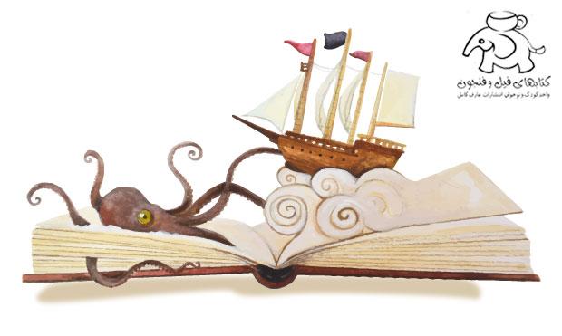 کتاب کودک , تصویرگری , تصویرسازی