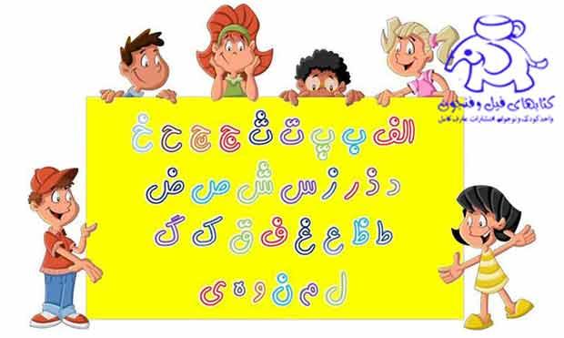 روشهای آموزش الفبای فارسی, آموزش الفبای فارسی, شعر و آموزش,بازی و کتاب