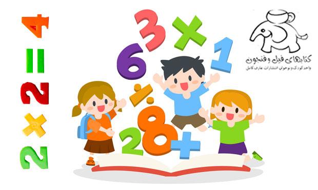 یادگیری ضرب , آموزش ریاضی به زبان ساده , جدول ضرب به زبان ساده