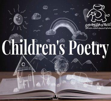 تاثیر شعر بر کودکان