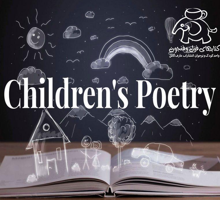 تاثیر شعر بر کودکان | شعر کودک | انتخاب شعر | اشعار کودکانه