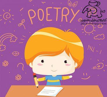 ویژگی های شعر کودک