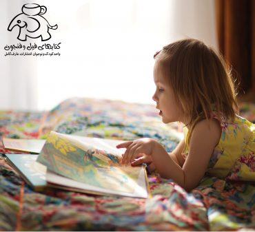 انتخاب کتاب مناسب با سن کودک