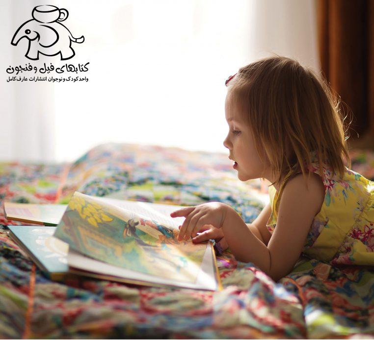 خواندن کتاب , کتاب مناسب , انتخاب کتاب , رده سنی کودکان