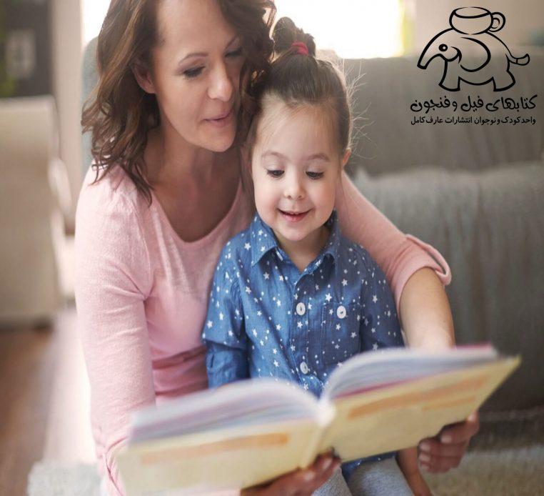 کتاب کودک | کودک کتابخوان | پرورش خلاقیت | رشد ذهنی | کتابخوانی