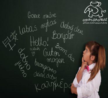 مزایای یادگیری زبان دوم