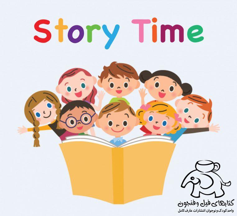 کودک | داستان نویسی | آموزش داستان نویسی به کودک | انتخاب کتاب | کتاب کودک | پرورش خلاقیت | مهارت حل مسئله