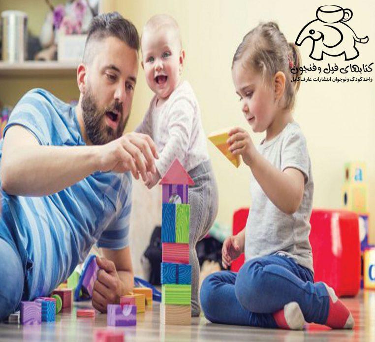 تاثیر بازی پدر با کودک در پرورش رشد روانشناختی کودک | بازی | بازی کودک | تعامل پدر با فرزند | ارتباز پدر با کودک