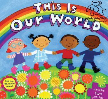 تاثیر کتاب بر کودک در مراقبت از محیط زیست