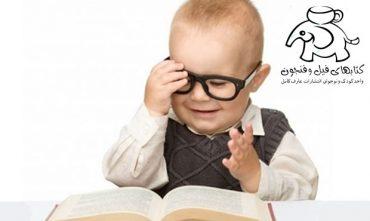 انتخاب کتاب کودک