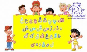 روشهای آموزش حروف الفبا به کودکان