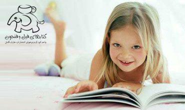 کتاب در زندگی کودکان