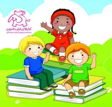 معرفی تکنیکها و روشهایی برای علاقهمند کردن کودکان به مطالعه کتاب